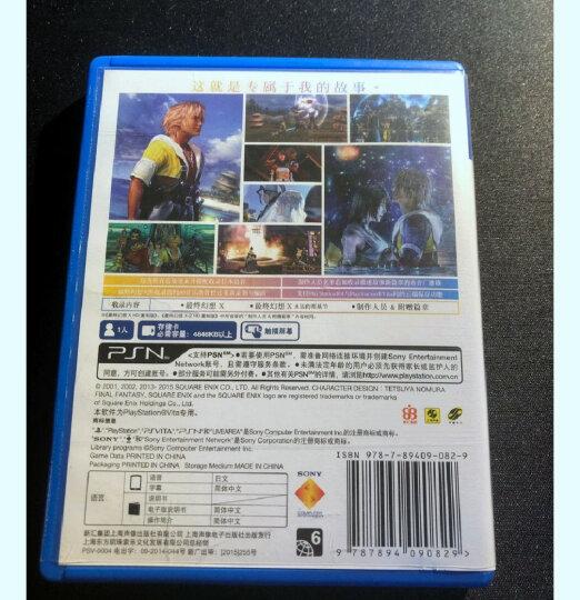 【PSV国行游戏】索尼 SONY 最终幻想 X 晒单图