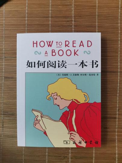 如何阅读一本书  晒单图