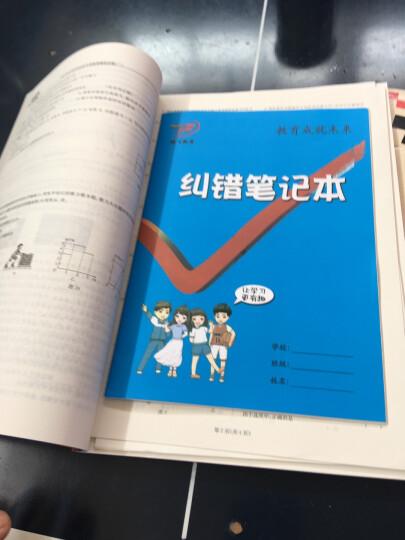 【京东配送】拍下当天发货现货包邮2020版中考模拟试题汇编 物理【北京专用 30套+1】2020中考 晒单图