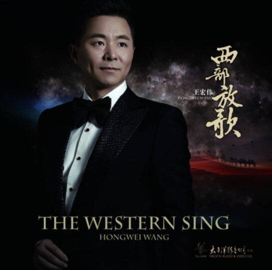 《西部放歌》-——王宏伟  黑胶LP 留声机专用 晒单图