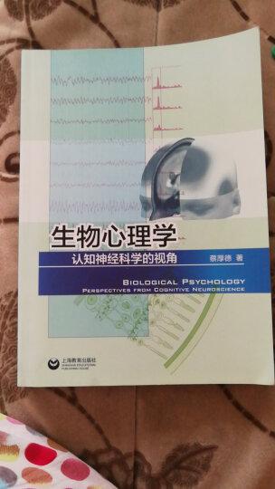 生物心理学:认知神经科学的视角 晒单图