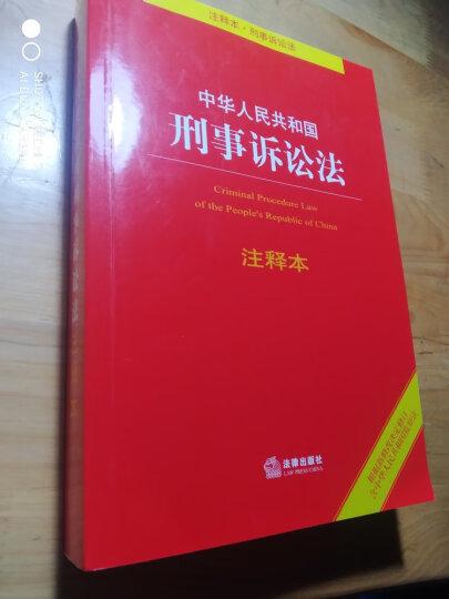 中华人民共和国节约能源法(2016年最新修订) 晒单图