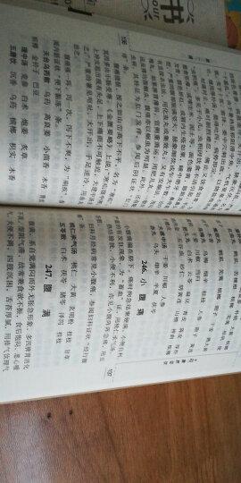 现代著名老中医名著重刊丛书(第一辑)·中医临证备要 晒单图