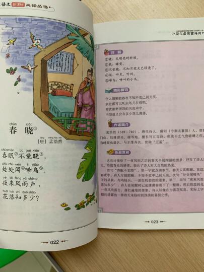 小学生必背古诗词75首(彩图注音版) 晒单图