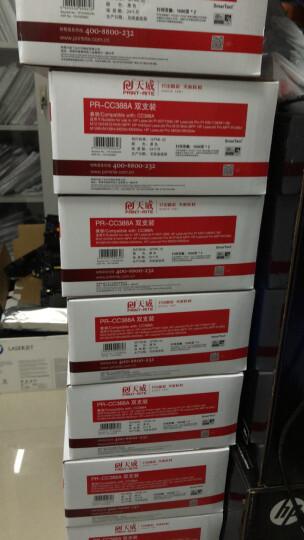 天威CC388A硒鼓高清版HP88A 适用惠普1007 P1008 P1106 P1108 M1136 M128fn M226dw M1213 m126a墨盒 晒单图