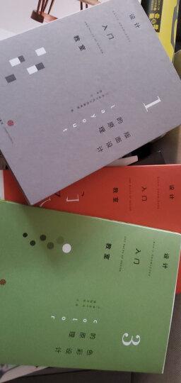 设计入门教室1-3册 版面设计的原理+色彩设计的原理+文字设计的原理 晒单图