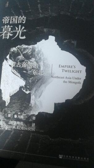 九色鹿·蒙古帝国中亚征服史 晒单图
