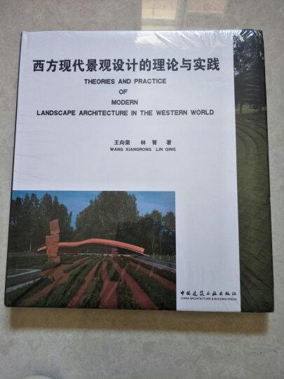 西方现代景观设计的理论与实践 晒单图