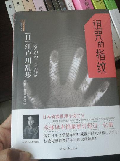 江户川乱步推理探案集:诅咒的指纹 晒单图