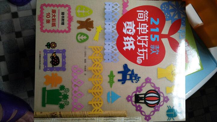 215款简单好玩的剪纸(附原大彩纸10张) 晒单图