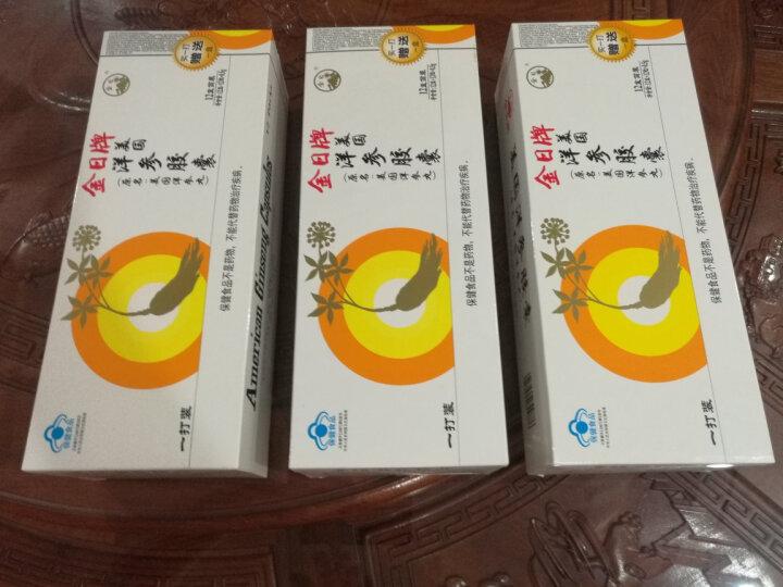 金日 美国西洋参胶囊(白色)0.5g/粒*12粒/盒*12盒 抗疲劳 晒单图