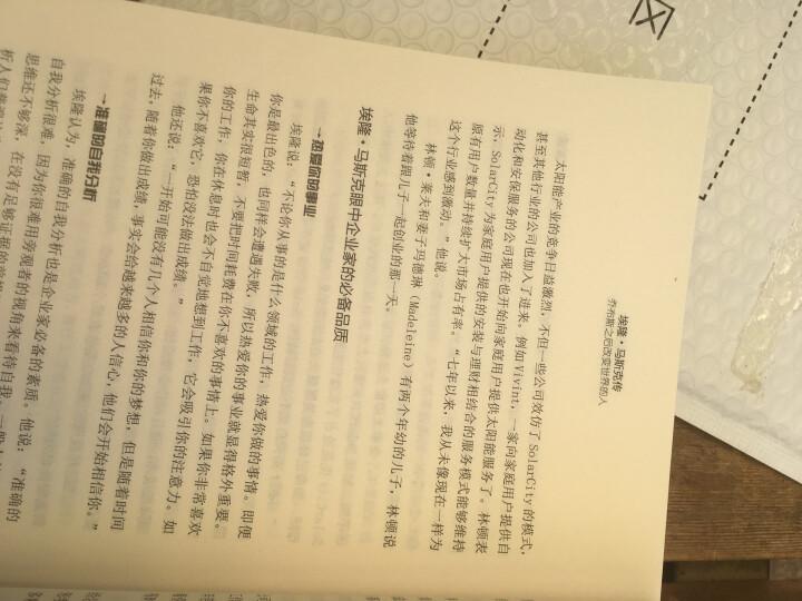 零售哲学系列:7-11便利店创始人自述(套装共2册) 晒单图