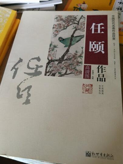 中国历代名画作品欣赏:任颐作品 晒单图