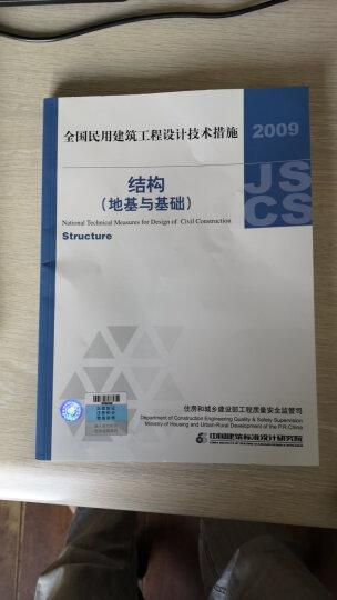 全国民用建筑工程设计技术措施:结构(地基与基础)(2009年版) 晒单图