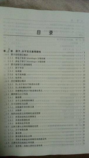 """中级无机化学(第2版)/""""十二五""""普通高等教育本科国家级规划教材 晒单图"""