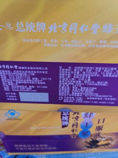 北京同仁堂 总统牌 蜂王浆口服液300ml(10ml/瓶*30瓶)免疫调节 晒单图