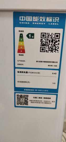 星星(XINGX) 140升 家用小冰柜 冷冻冷藏转换冷柜 单温母婴母乳冰箱 安全门锁 顶开门 BD/BC-140E 晒单图