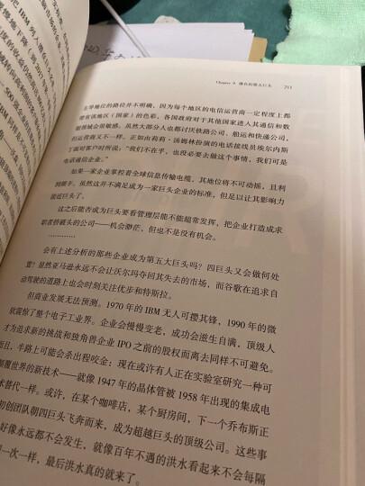 新常态改变中国2.0:全球走势与中国机遇 晒单图