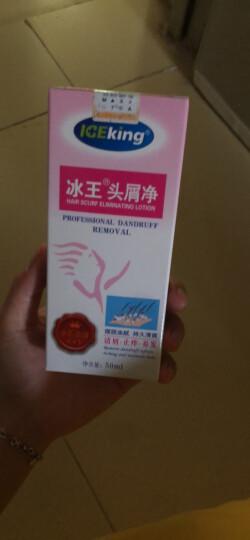 冰王 头屑净50ml油性干性男女通用去屑止痒洗发水清香型 50ml 晒单图