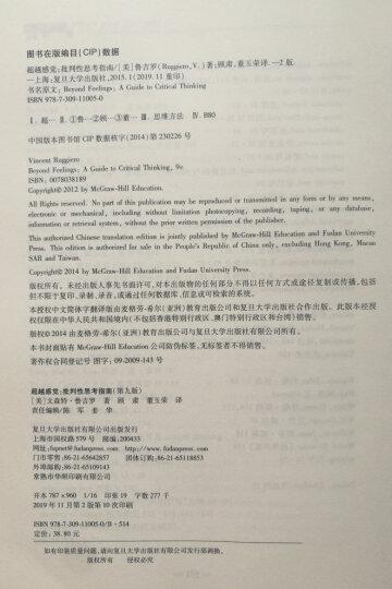 中国思想史(第2版)(套装共3卷) 晒单图