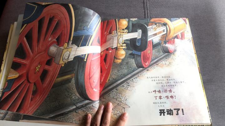北斗童书·凯迪克金奖绘本-火车头 晒单图