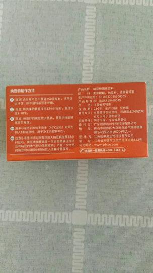 尚川纳豆发酵粉 自制纳豆菌发酵菌 纳豆激酶菌种发酵剂2g*5小包 晒单图