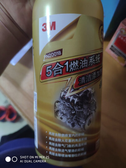 3M 燃油宝除积碳汽油燃油添加剂20018五合一3瓶*296ml汽车用品 晒单图