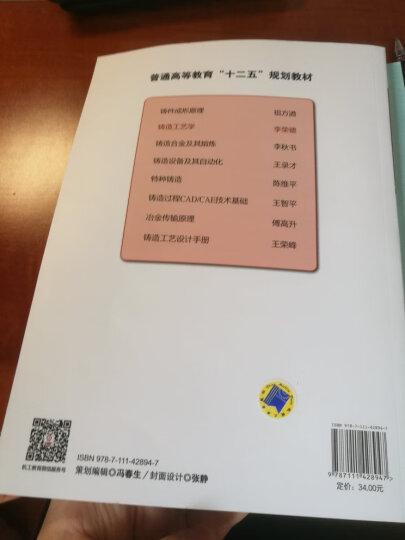 """铸造工艺学/普通高等教育""""十二五""""规划教材 晒单图"""