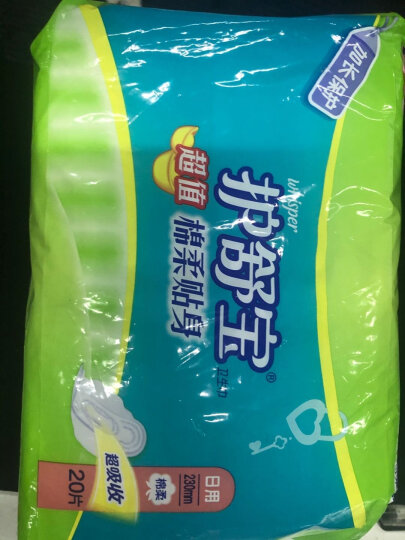 护舒宝卫生巾 超值棉柔 贴身日用 5片*10包优惠装 晒单图