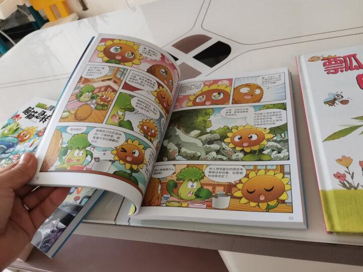 植物大战僵尸2武器秘密之你问我答科学漫画·世界之谜卷 晒单图