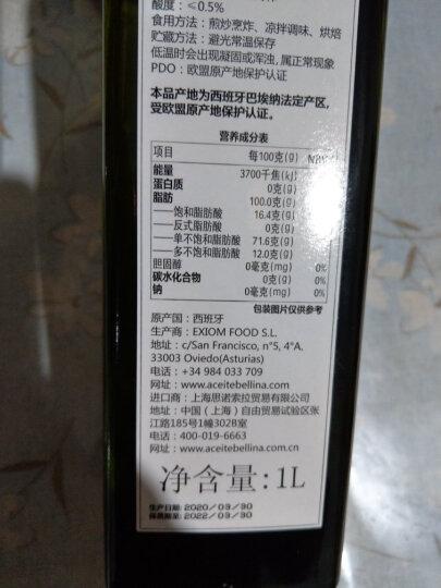 蓓琳娜(Bellina)1000ml*2 中秋礼盒 PDO特级初榨橄榄油 西班牙原装原瓶进口 晒单图