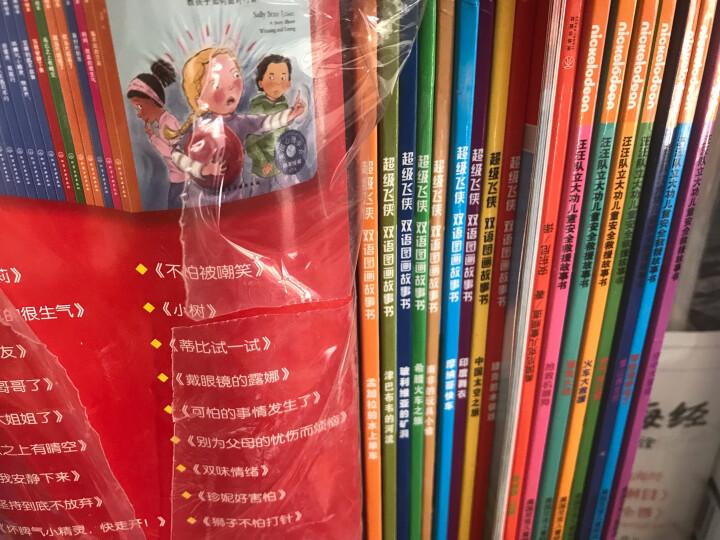 中国名家经典童话 (套装共6册) 晒单图