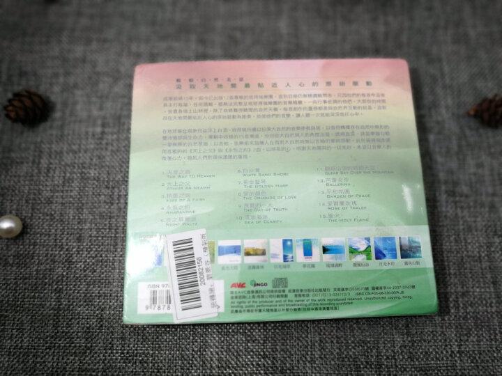 班得瑞:翡翠谷(精装版 CD) 晒单图