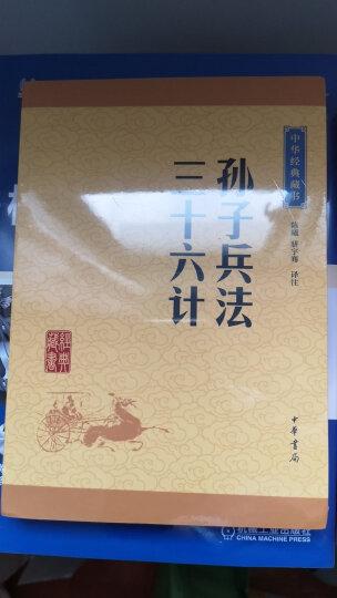 孙子兵法·三十六计 中华书局 中华经典藏书 晒单图
