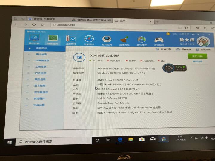 AMD R5 3600 3500X 盒装CPU+华硕 B450M-A 主板CPU套装  3700X【盒装 】+华硕B450M-A主板套装 晒单图