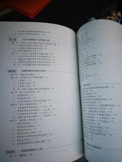 现代数学基础丛书:统计质量控制图理论与方法 晒单图
