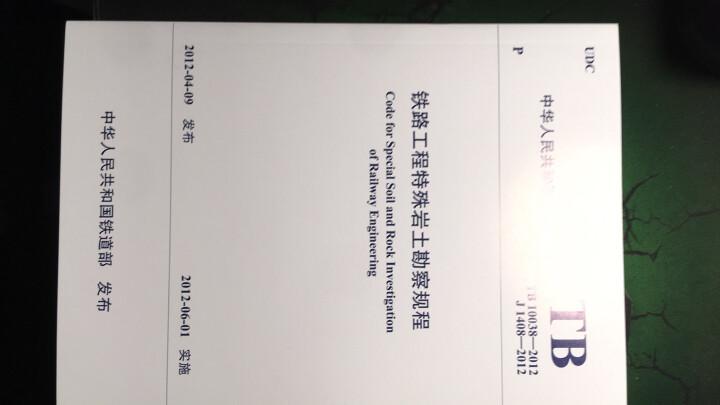 【现行规范】TB 10038-2012铁路工程特殊岩土勘察规程(含条文说明) 晒单图