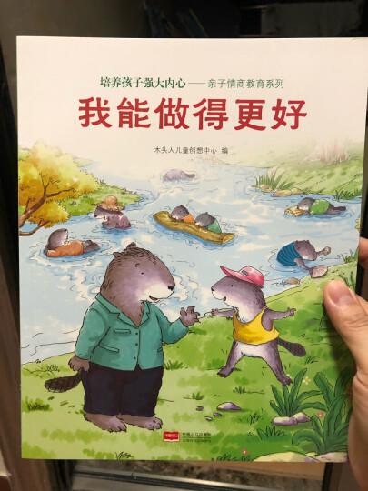 亲子情商教育系列:培养孩子强大内心(套装全6册 恐龙小Q) 晒单图