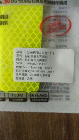 3M 钻石级反光警示贴纸 荧光黄绿色车贴3x8cm(10片) 汽车自行车电动车摩托车婴儿车头盔夜间安全反光膜 晒单图