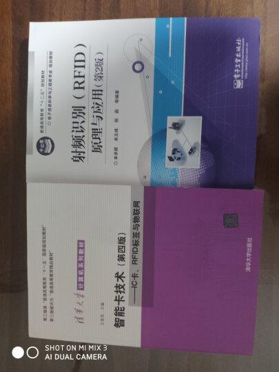 智能卡技术:IC卡、RFID标签与物联网(第4版)/清华大学计算机系列教材 晒单图