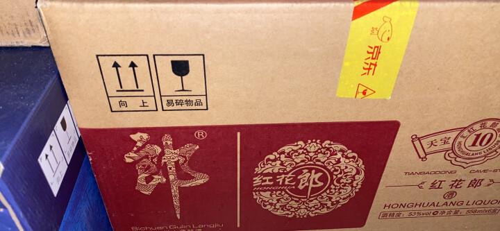 郎酒红花郎十(10)酱香型 超市高度白酒名酒 53度 500ml*6 整箱装 晒单图