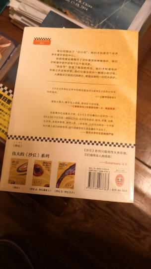 沙丘1+沙丘2:沙丘救世主(京东套装共2册) 晒单图