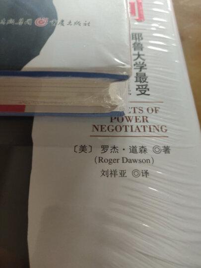正版现货 绝对成交+优势谈判 套装2册 谈判书销售成交图书管理书籍商务实务书籍罗杰·道森书籍排行榜 晒单图