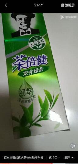 黑人(DARLIE)茶倍健龙井绿茶牙膏190g 自然健齿 清新口气  初萃茶多酚(新旧包装随机发放) 晒单图