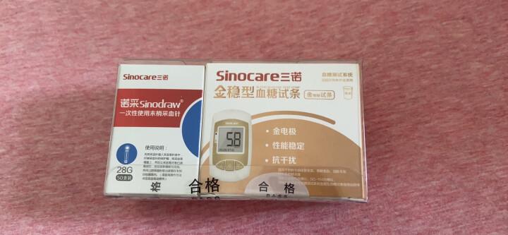 三诺(SANNUO)金稳血糖试纸家用 免调码测血糖 糖尿病孕妇血糖检测试纸条50支瓶装(不含仪器) 晒单图