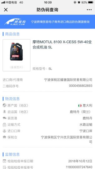 摩特(MOTUL)8100  X-cess 5W40 5L 意大利原装进口 全合成机油润滑油 送机滤 晒单图