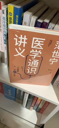 救命饮食:中国健康调查报告 晒单图