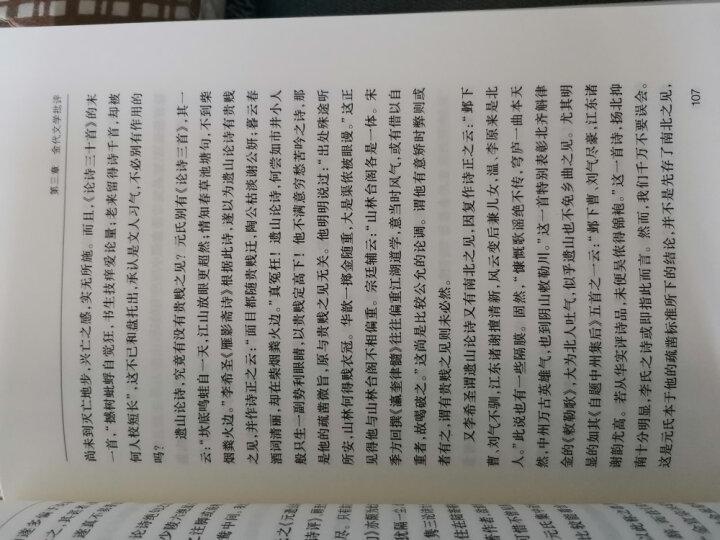 中国文学批评史(全两册)/中华现代学术名著丛书·第一辑 晒单图