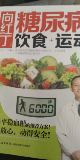 """向红丁图解糖尿病""""三五""""防糖法 晒单图"""