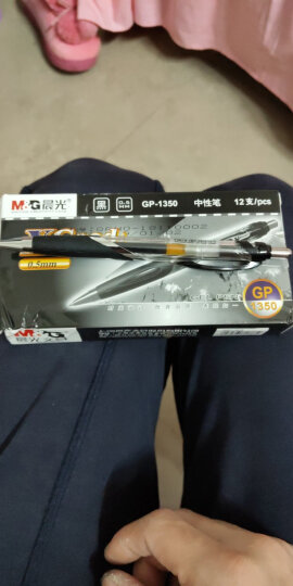 晨光(M&G)0.5mm黑色办公按动子弹头中性笔签字笔水笔 12支/盒GP1350 晒单图